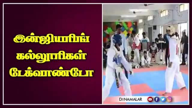 இன்ஜியரிங் கல்லூரிகள் டேக்வாண்டோ