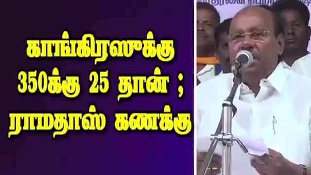 காங்கிரஸுக்கு 350க்கு 25 தான் ; ராமதாஸ் கணக்கு