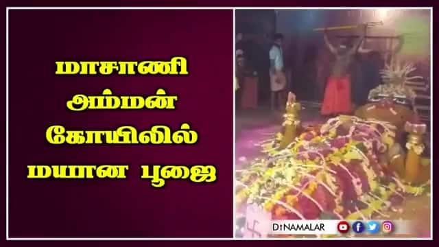மாசாணி அம்மன்  கோயிலில்  மயான பூஜை