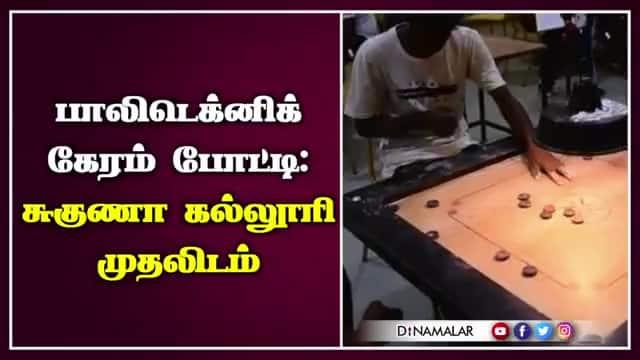பாலிடெக்னிக்  கேரம் போட்டி: சுகுணா கல்லூரி முதலிடம்