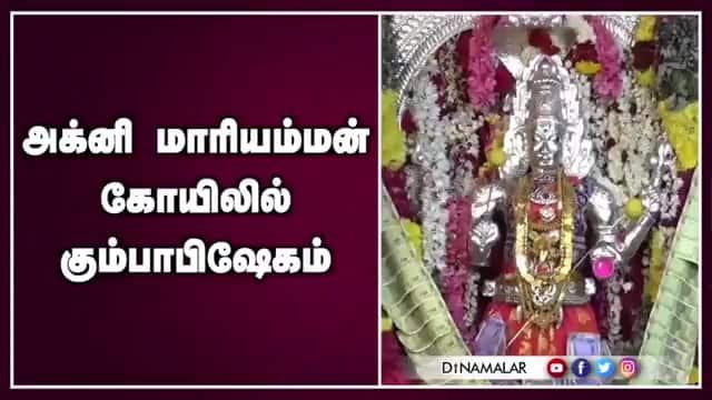 அக்னி மாரியம்மன் கோயிலில் கும்பாபிஷேகம்