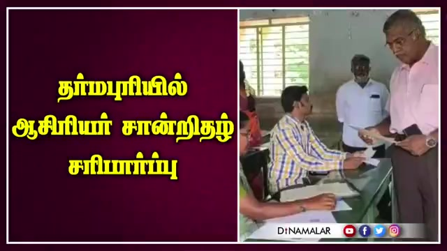 தர்மபுரியில் ஆசிரியர் சான்றிதழ் சரிபார்ப்பு