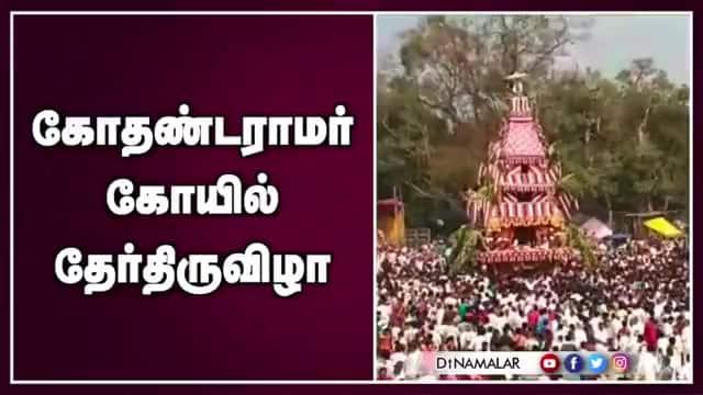 கோதண்டராமர் கோயில்  தேர்திருவிழா