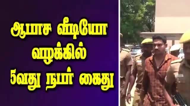 ஆபாச வீடியோ வழக்கில் 5வது நபர் கைது