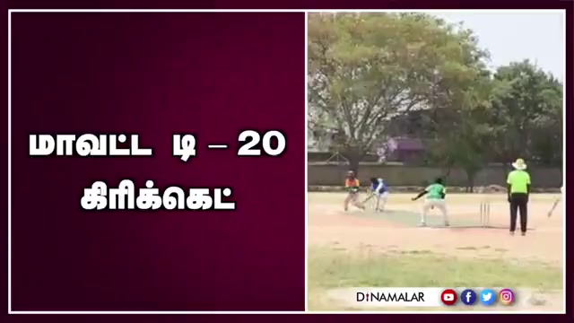 மாவட்ட T20 கிரிக்கெட்