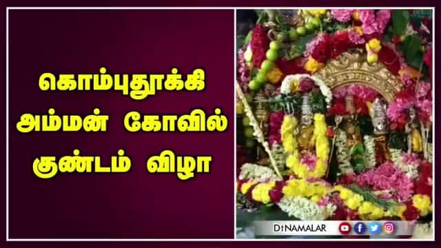 கொம்புதூக்கி அம்மன் கோவில் குண்டம் விழா