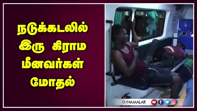 Tamil Celebrity Videos நடுக்கடலில் இரு கிராம மீனவர்கள் மோதல்