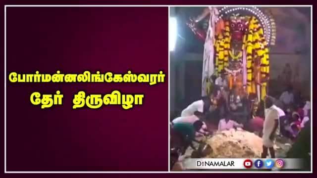 போர்மன்னலிங்கேஸ்வரர்  தேர் திருவிழா