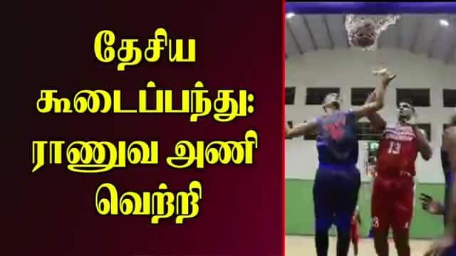 தேசிய கூடைப்பந்து: ராணுவ அணி வெற்றி