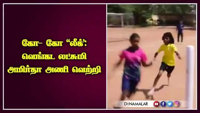கோ- கோ 'லீக்': வெங்கட லட்சுமி அமிர்தா அணி வெற்றி