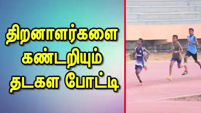 திறனாளர்களை கண்டறியும் தடகள போட்டி