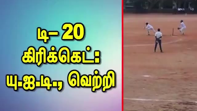 டி- 20 கிரிக்கெட்: யு.ஐ.டி., வெற்றி