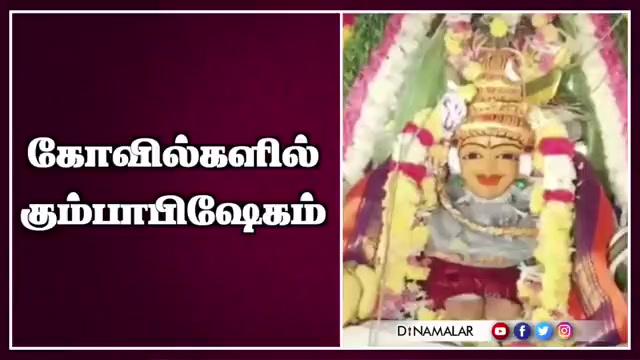 கோவில்களில் கும்பாபிஷேகம்