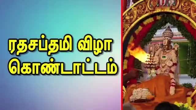 ரதசப்தமி விழா கொண்டாட்டம்