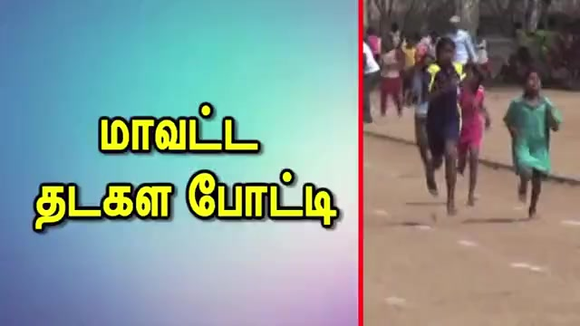 மாவட்ட தடகள போட்டி