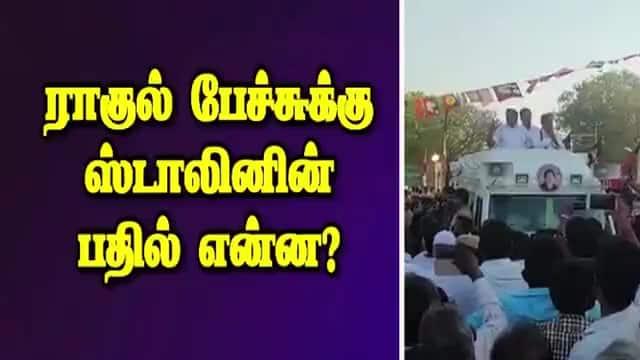 ராகுல் பேச்சுக்கு ஸ்டாலினின் பதில் என்ன?