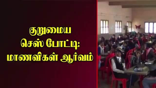 குறுமைய செஸ் போட்டி: மாணவிகள் ஆர்வம்