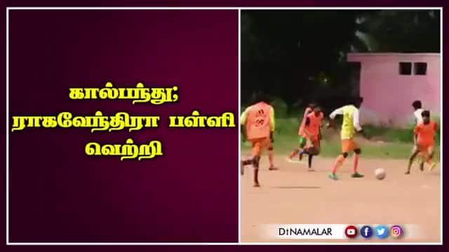 கால்பந்து; ராகவேந்திரா பள்ளி வெற்றி