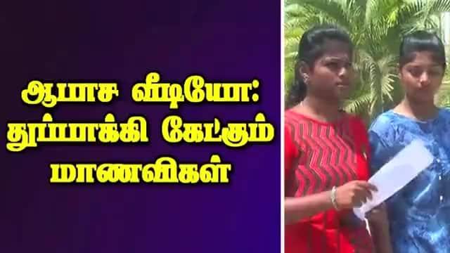 ஆபாச வீடியோ: துப்பாக்கி கேட்கும் மாணவிகள்