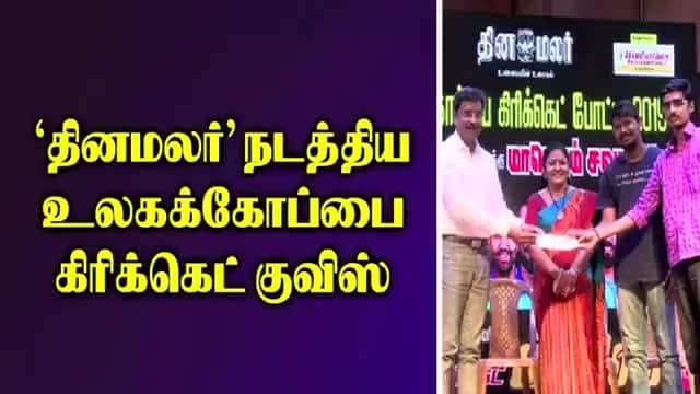 'தினமலர்' நடத்திய உலகக்கோப்பை கிரிக்கெட் குவிஸ்