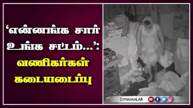 'என்னங்க சார் உங்க சட்டம்...': வணிகர்கள் கடையடைப்பு