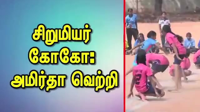 சிறுமியர் கோகோ: அமிர்தா வெற்றி