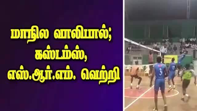 மாநில வாலிபால்;  கஸ்டம்ஸ்,  எஸ்.ஆர்.எம். வெற்றி