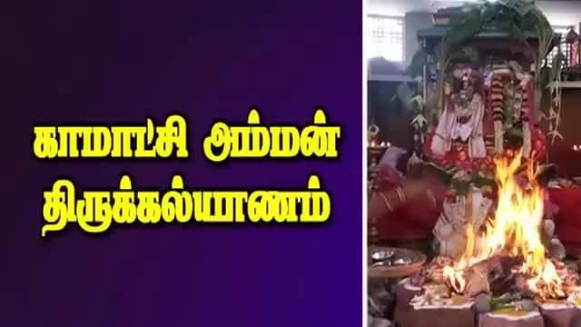 காமாட்சி அம்மன் திருக்கல்யாணம்