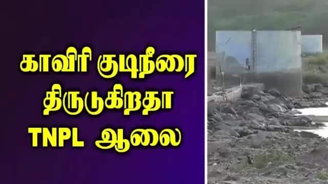 காவிரி குடிநீரை திருடுகிறதா TNPL ஆலை