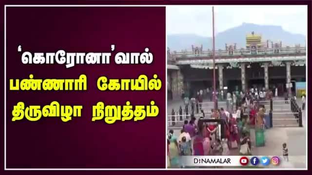 'கொரோனா'வால் பண்ணாரி கோயில்  திருவிழா நிறுத்தம்