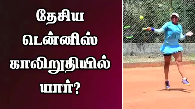 தேசிய டென்னிஸ் காலிறுதியில் யார்?