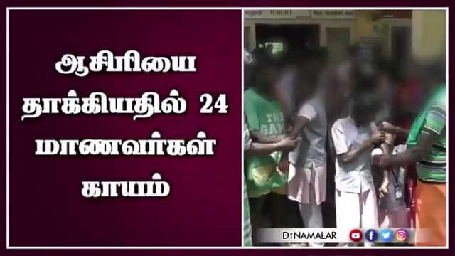 ஆசிரியை தாக்கியதில் 24 மாணவர்கள் காயம்