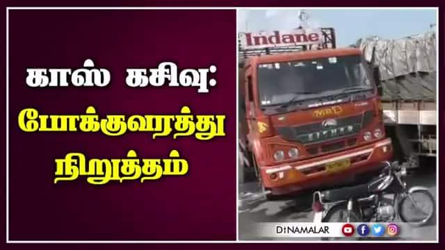 காஸ் கசிவு: போக்குவரத்து நிறுத்தம்