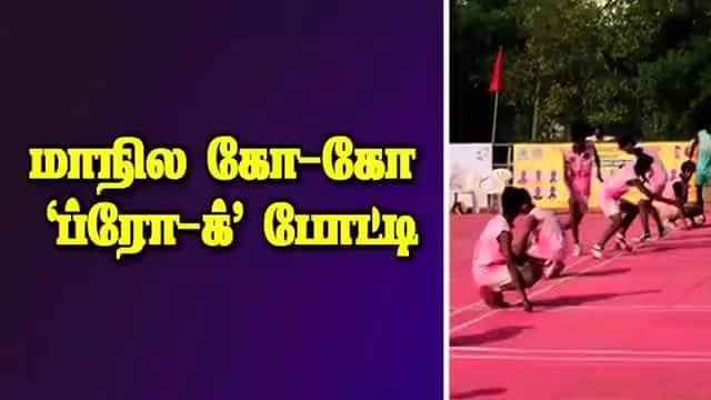 மாநில கோ-கோ  'ப்ரோ-லீக்' போட்டி