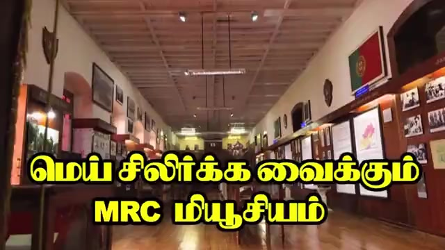 மெய் சிலிர்க்க  வைக்கும்  MRC மியூசியம்