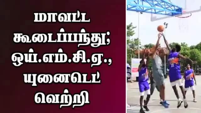 மாவட்ட கூடைப்பந்து; ஒய்.எம்.சி.ஏ.,  யுனைடெட் வெற்றி