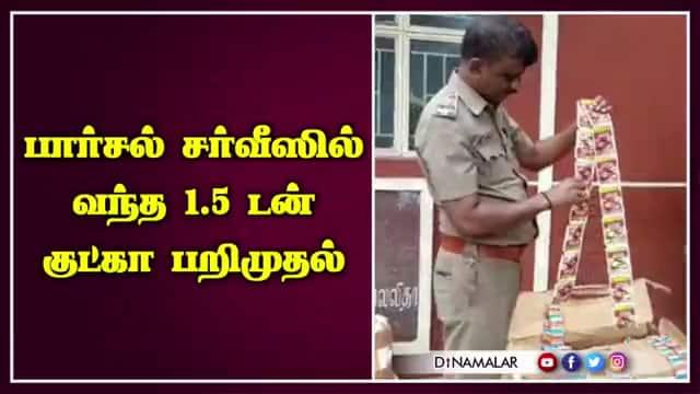 பார்சல் சர்வீஸில்  வந்த 1.5 டன்  குட்கா பறிமுதல்