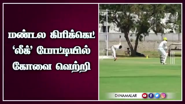 மண்டல கிரிக்கெட் 'லீக்' போட்டியில்  கோவை வெற்றி