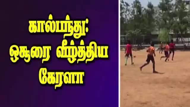 கால்பந்து: ஒசூரை வீழ்த்திய கேரளா