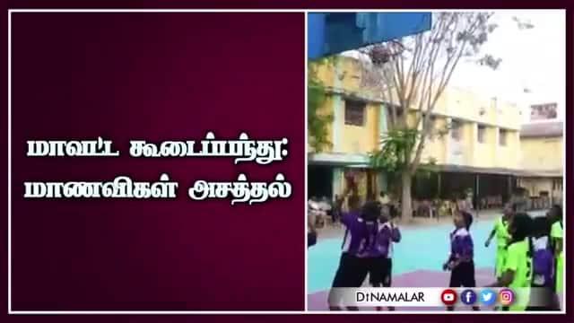 மாவட்ட கூடைப்பந்து: மாணவிகள் அசத்தல்