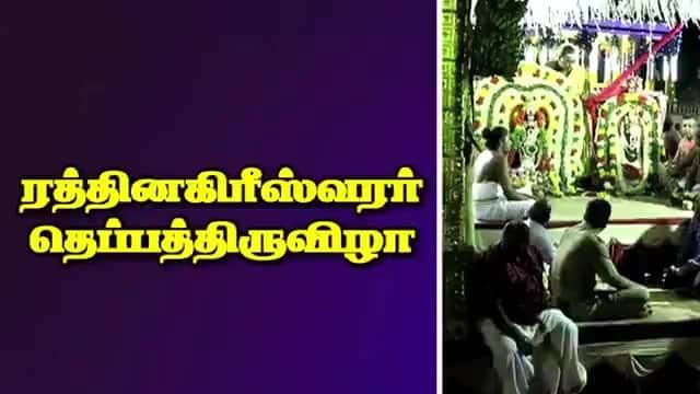 ரத்தினகிரீஸ்வரர் தெப்பத்திருவிழா