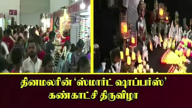 தினமலரின் 'ஸ்மார்ட் ஷாப்பர்ஸ்' கண்காட்சி திருவிழா