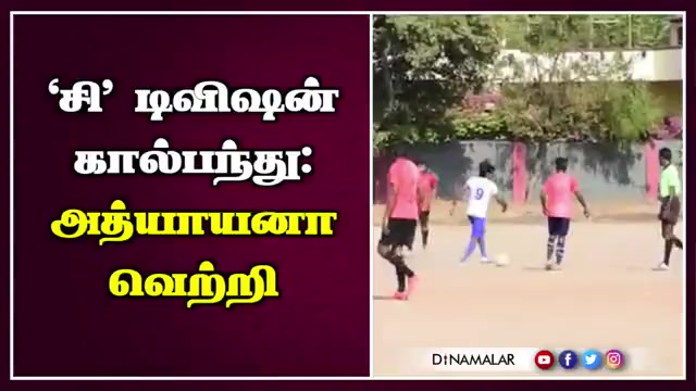 'சி' டிவிஷன்  கால்பந்து: அத்யாயனா  வெற்றி