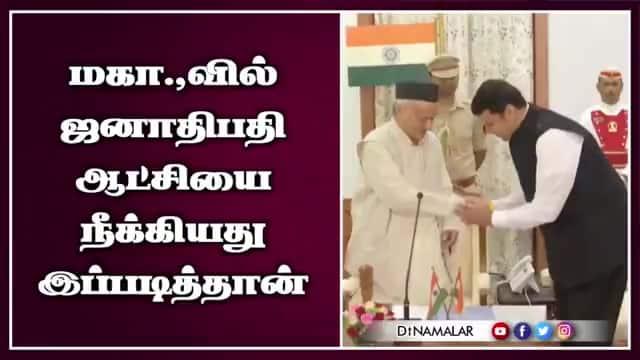 மகா.,வில் ஜனாதிபதி ஆட்சியை  நீக்கியது இப்படித்தான்