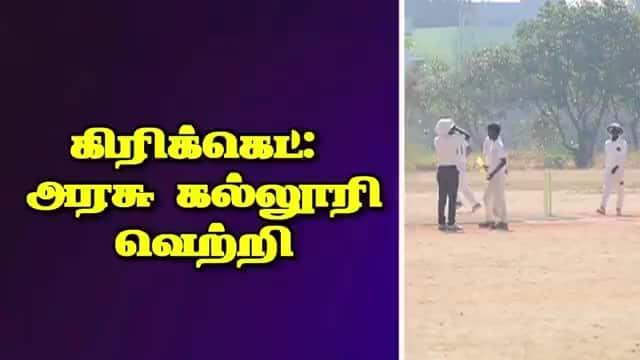 கிரிக்கெட்: அரசு கல்லூரி வெற்றி
