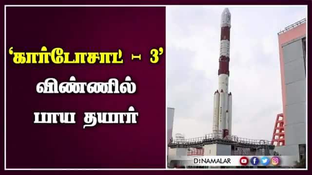 'கார்டோசாட் - 3' சாட்டிலைட் விண்ணில் பாய தயார்