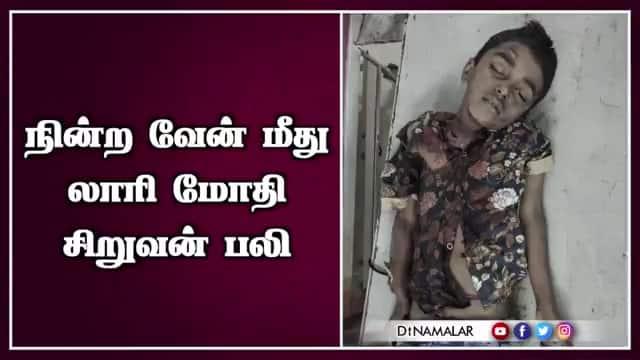 நின்ற வேன் மீது லாரி மோதி சிறுவன் பலி
