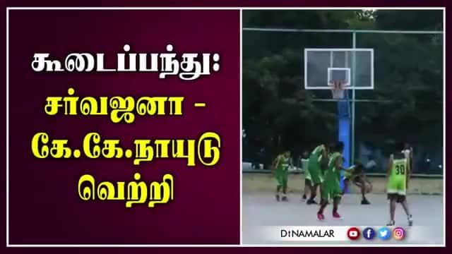 கூடைப்பந்து: சர்வஜனா -  கே.கே.நாயுடு  வெற்றி