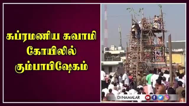சுப்ரமணிய சுவாமி கோயிலில் கும்பாபிஷேகம்