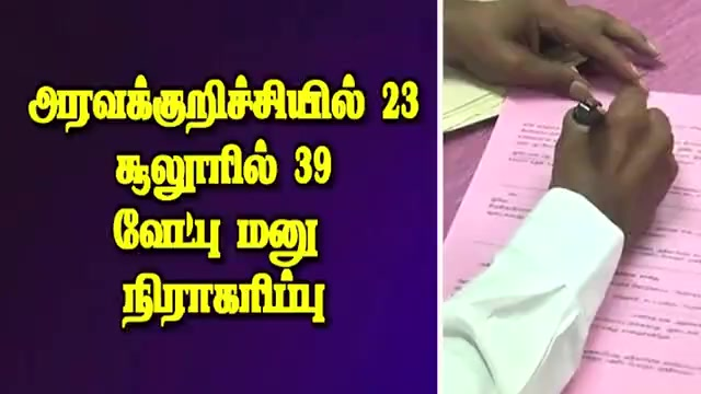 அரவக்குறிச்சியில் 23 சூலூரில் 39 வேட்பு மனு நிராகரிப்பு